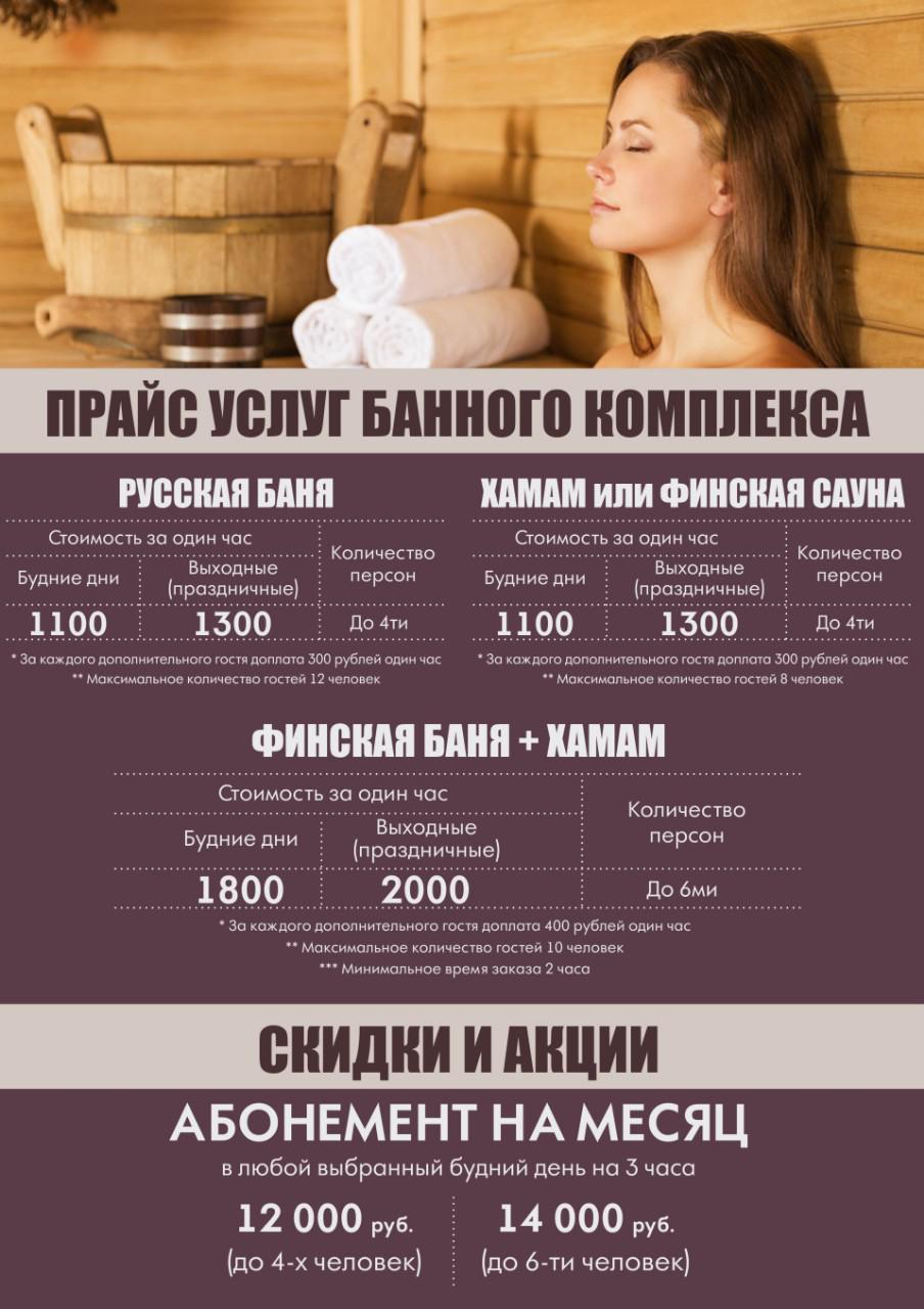 Прайс услуг банный комплекс Севастополь