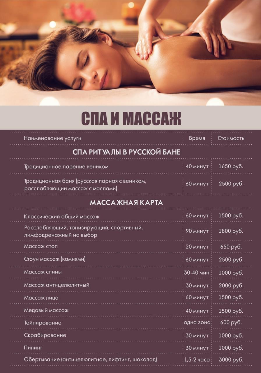 Спа услуги прайс в Севастополе