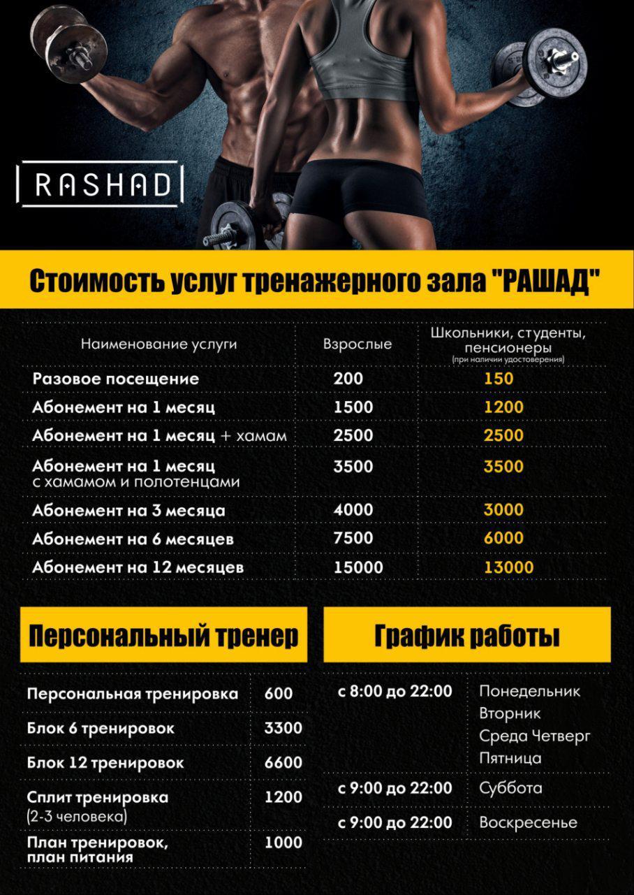 Прайс услуг тренажерный зал Севастополь